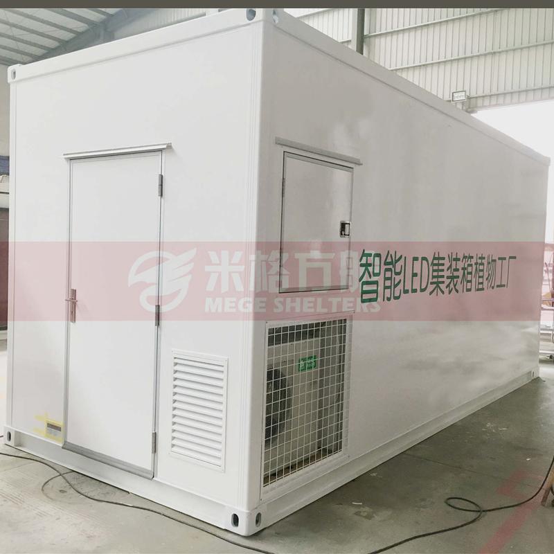 MEGE Container Incubator